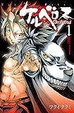 ケルベロス 1 (少年チャンピオン・コミックス)