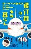 パラダイス山元の飛行機のある暮らし年間最多搭乗1022回ヒコーキの中の人が贈る空の過ごし方