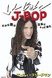 い?じゃん!J-POP だから僕は日本にやって来た