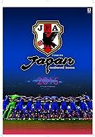 2015カレンダー サッカー日本代表