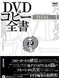 DVDハイレベルコピー全書FINAL (100%ムックシリーズ)