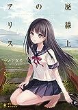廃線上のアリス (ぽにきゃんBOOKSライトノベルシリーズ)