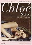 クロエ~無垢な娼婦~ [DVD]