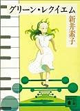 amazon.co.jp:グリーン・レクイエム (講談社文庫)