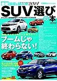 最新2014 国産&輸入車SUV選びの本 (CARTOP MOOK)