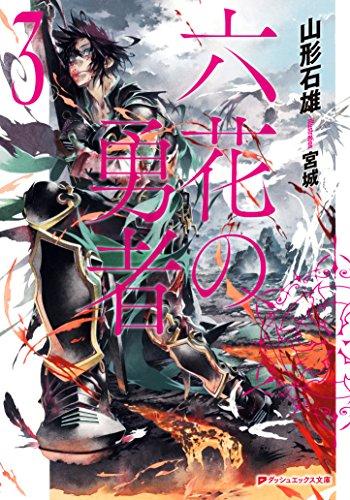 六花の勇者 3 (ダッシュエックス文庫DIGITAL)