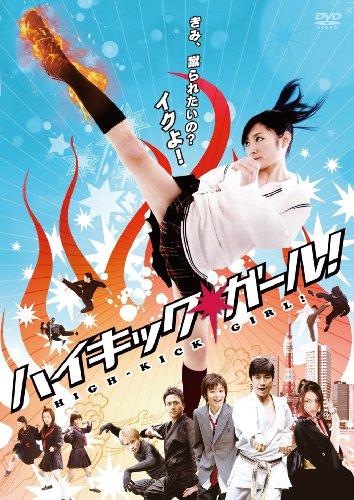 ハイキック・ガール! [DVD]