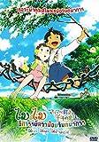 Mai Mai Miracle Japanese animation Subtitle English