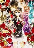 オリヴィアと薔薇狩りの剣 (角川ビーンズ文庫)
