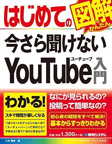 はじめての 今さら聞けない YouTube 入門 (BASIC MASTER SERIES 468)