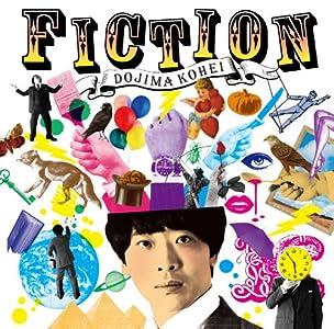 フィクション(初回生産限定盤)(DVD付)