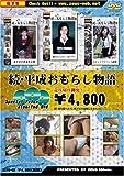 ゼウス/続・平成おもらし物語 7・8・9 [DVD]