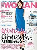 日経WOMAN2014年9月号