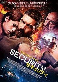 セキュリティ -SECURITY-