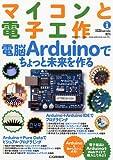 CQ ham radio (ハムラジオ)増刊 マイコンと電子工作No.1 電脳Arduinoでちょっと未来を作る 2010年 01月号 [雑誌]