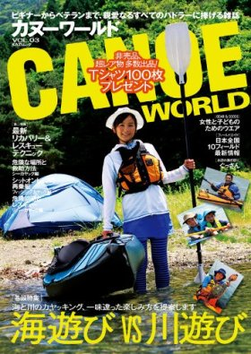 カヌーワールド vol.03 海遊びVS川遊び (KAZIムック)