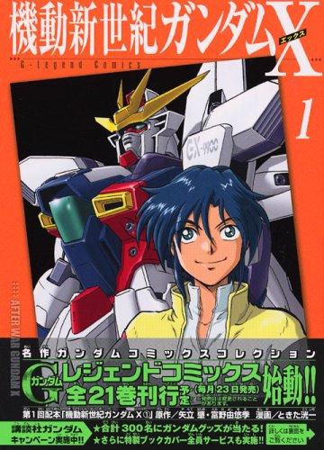 新装版 機動新世紀ガンダムX(1) (講談社コミックスデラックス コミックボンボン)