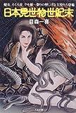 日本見世物世紀末―蛇女、ろくろ首、クモ娘...祭りの怪しげな主役たち登場
