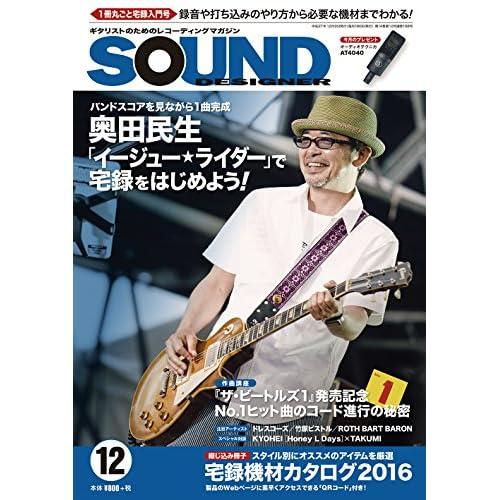 サウンド・デザイナー 2015年 12 月号 [雑誌]をAmazonでチェック!
