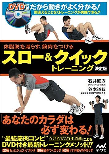 体脂肪を減らす、筋肉をつける スロー&クイックトレーニング 決定版
