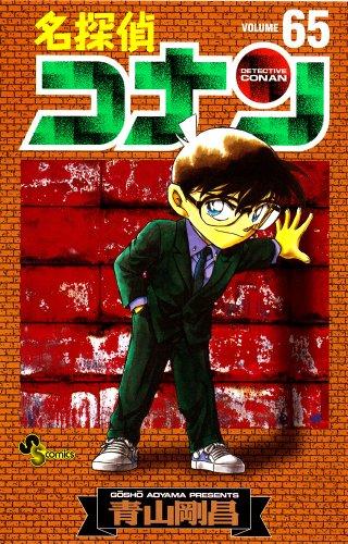 Detective Conan #65