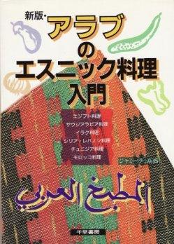 アラブのエスニック料理入門