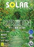 SOLAR JOURNAL (ソーラージャーナル) vol.05 2013年 05月号 [雑誌]