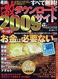 すべて無料!最新激ダウンロードサイト2009 (富士美ムック)