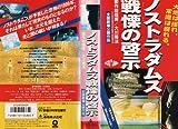 ノストラダムス 戦慄の啓示 [VHS]