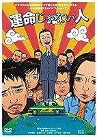 運命じゃない人 [DVD]