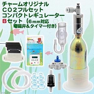 チャームオリジナル CO2フルセット コンパクトレギュレーター Bセット(6mm対応 電磁弁&タイマー付き) CO2 フルセット