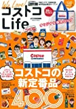 We Love! コストコLife (学研ムック)