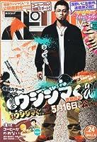 ビッグコミック スピリッツ 2014年 5/26号