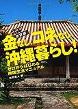 金なし、コネなし、沖縄暮らし!改訂版