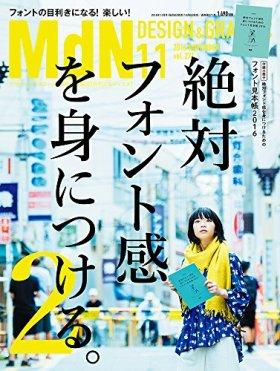 月刊MdN 2016年11月号(特集:絶対フォント感を身につける。2)