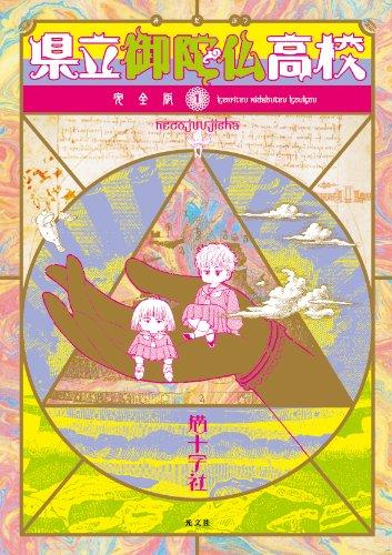 県立御陀仏高校 1 完全版 (光文社ガールズコミック)