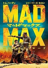 マッドマックス 怒りのデス・ロード -MAD MAX: FURY ROAD-