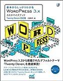 基本からしっかりわかる WordPress 3.xカスタマイズブック (Web Designing Books)