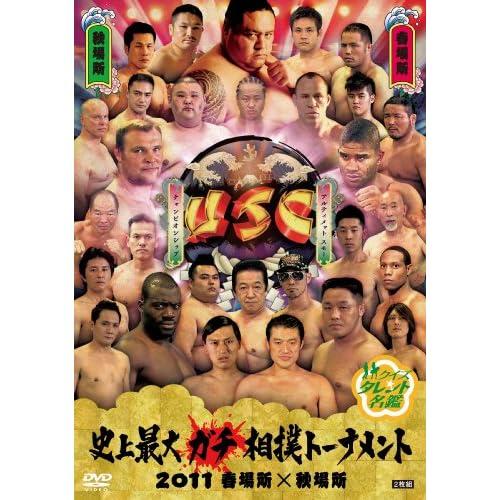クイズ☆タレント名鑑 史上最大ガチ相撲トーナメント 2011 春場所×秋場所 [DVD]
