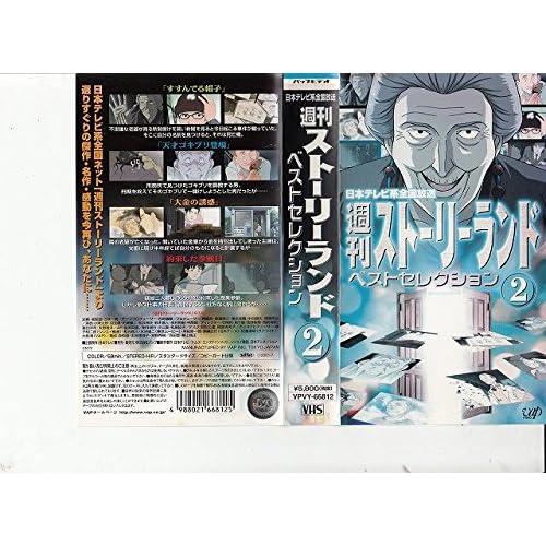 週刊ストーリーランド ベストセレクション(2) [VHS]