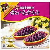 御菓子御殿 元祖沖縄銘菓 紅いもタルト 10個入り X 1箱セット