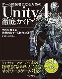 ゲーム開発者になるための Unity4 徹底ガイド プロが教える効果的なゲーム制作技法