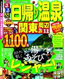 るるぶ日帰り温泉 関東周辺'12 (目的シリーズ)