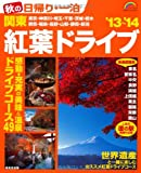 秋の日帰り・一泊 関東 紅葉ドライブ '13~'14 (SEIBIDO MOOK)