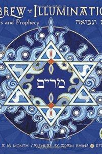 Hebrew Illuminations 2016 Jewish Wall Calendar