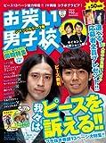 お笑い男子校 Vol.11 (2011 JULY) (ワニムックシリーズ 172)