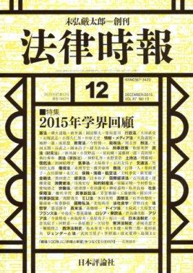 法律時報 2015年 12 月号 [雑誌]