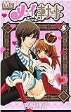 メイちゃんの執事 8 (8) (マーガレットコミックス)