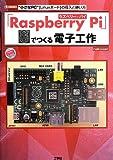 「Raspberry Pi」でつくる電子工作 (I・O BOOKS)