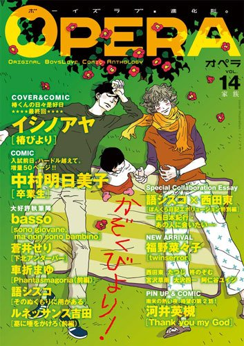 OPERA Vol.14 (EDGE COMIX)